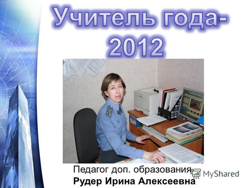 Педагог доп. образования Рудер Ирина Алексеевна