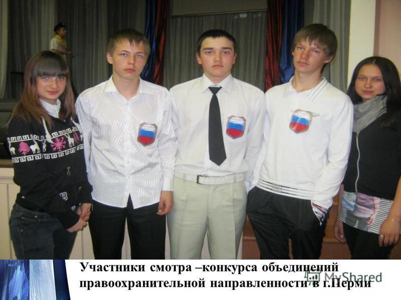 Участники смотра –конкурса объединений правоохранительной направленности в г.Перми