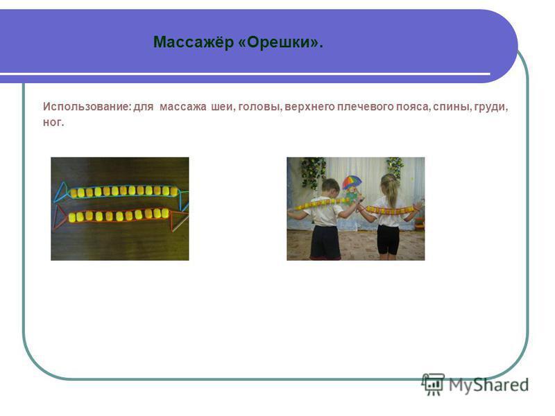 Массажёр «Орешки». Использование: для массажа шеи, головы, верхнего плечевого пояса, спины, груди, ног.