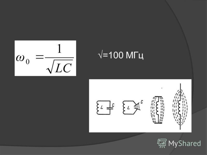 =100 МГц