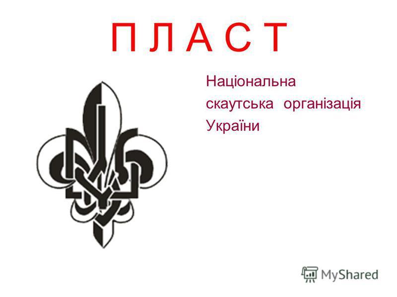 П Л А С Т Національна скаутська організація України