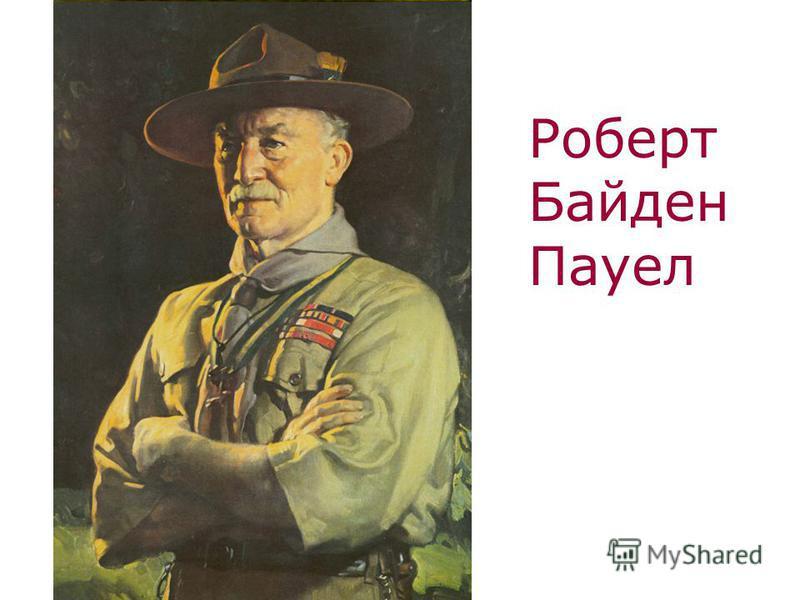 Роберт Байден Пауел