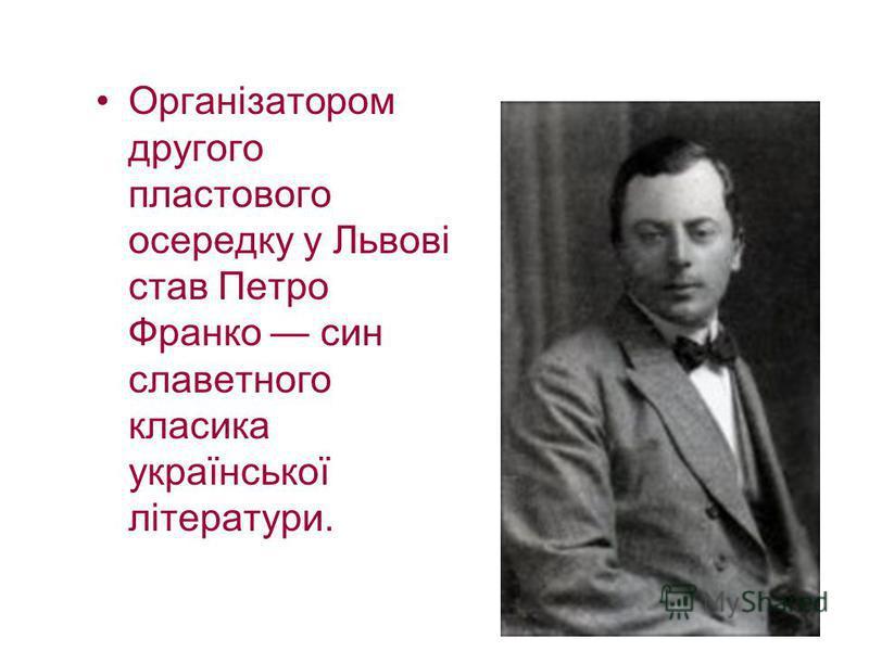 Організатором другого пластового осередку у Львові став Петро Франко син славетного класика української літератури.