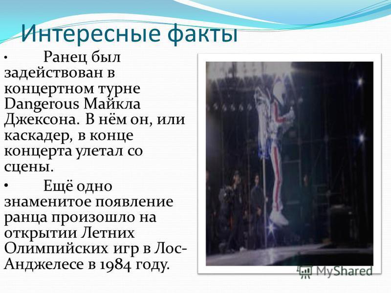 Интересные факты Ранец был задействован в концертном турне Dangerous Майкла Джексона. В нём он, или каскадер, в конце концерта улетал со сцены. Ещё одно знаменитое появление ранца произошло на открытии Летних Олимпийских игр в Лос- Анджелесе в 1984 г