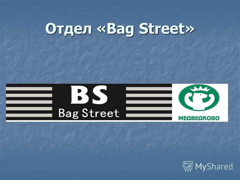 Отдел «Bag Street»