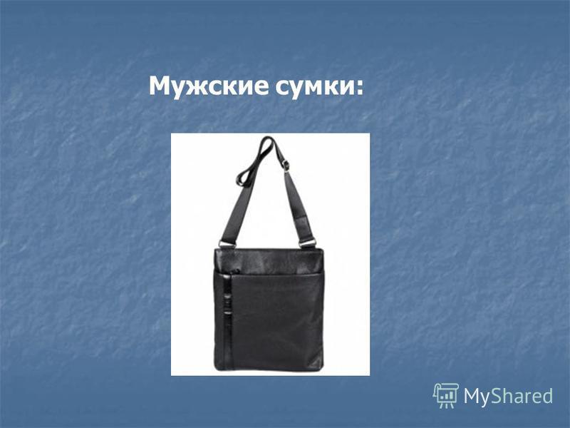 Мужские сумки: