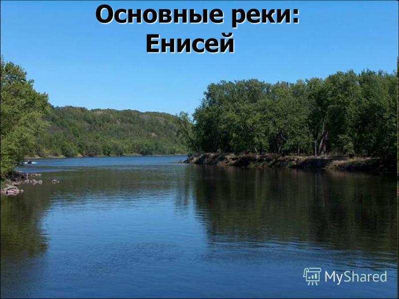 Основные реки: Енисей Основные реки: Енисей
