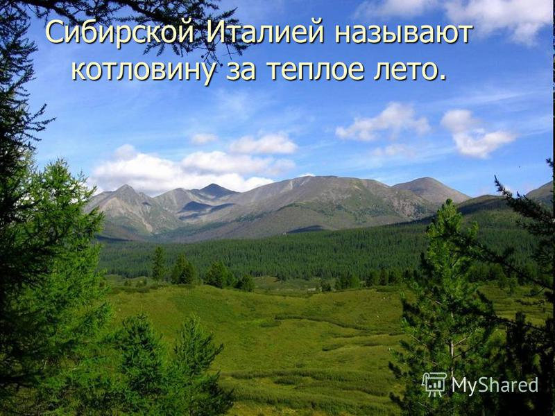 Сибирской Италией называют котловину за теплое лето.