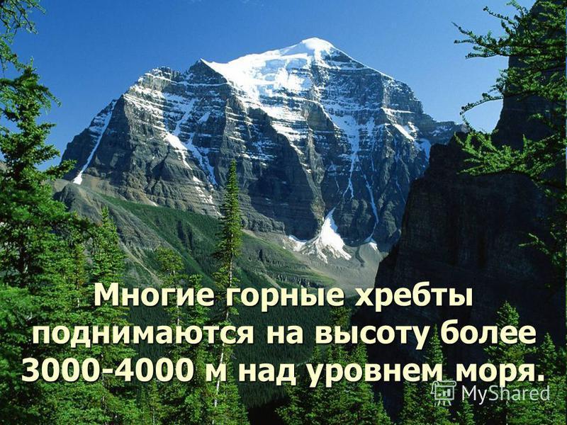 Многие горные хребты поднимаются на высоту более 3000-4000 м над уровнем моря.