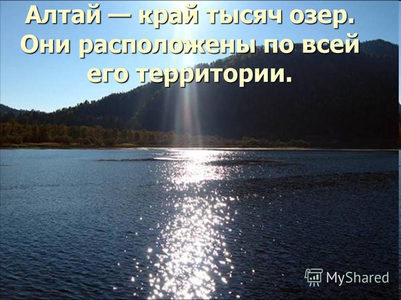 Алтай край тысяч озер. Они расположены по всей его территории.