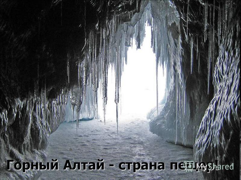 Горный Алтай - страна пещер!