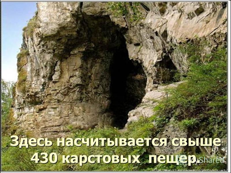 Здесь насчитывается свыше 430 карстовых пещер.