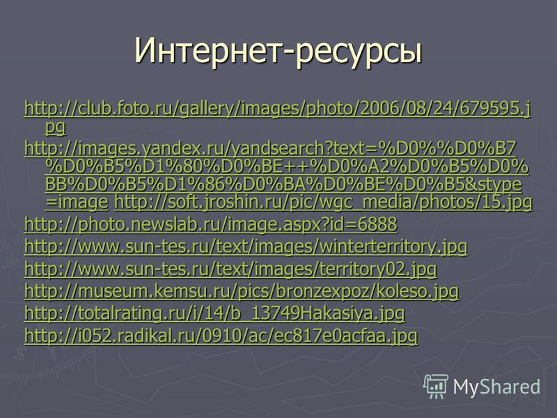 Интернет-ресурсы http://club.foto.ru/gallery/images/photo/2006/08/24/679595. j pg http://club.foto.ru/gallery/images/photo/2006/08/24/679595. j pg http://images.yandex.ru/yandsearch?text=%D0%D0%B7 %D0%B5%D1%80%D0%BE++%D0%A2%D0%B5%D0% BB%D0%B5%D1%86%D