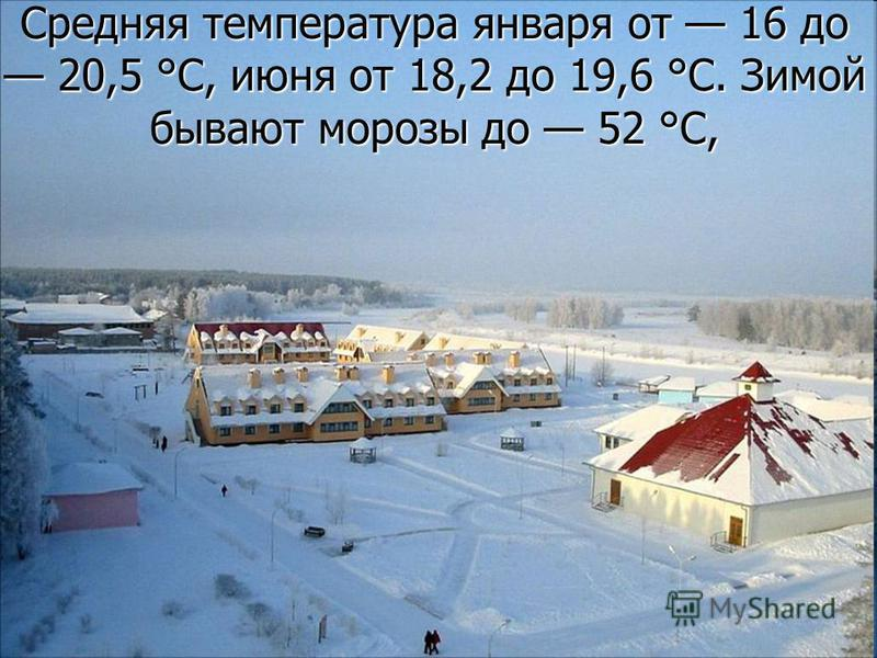 Средняя температура января от 16 до 20,5 °С, июня от 18,2 до 19,6 °С. Зимой бывают морозы до 52 °С,