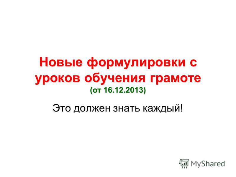Новые формулировки с уроков обучения грамоте (от 16.12.2013) Это должен знать каждый!