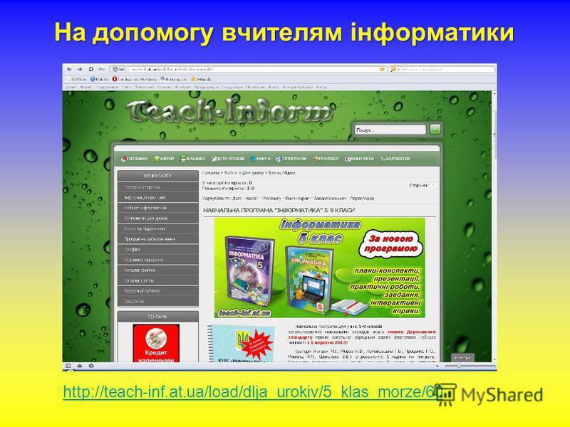 На допомогу вчителям інформатики http://teach-inf.at.ua/load/dlja_urokiv/5_klas_morze/60