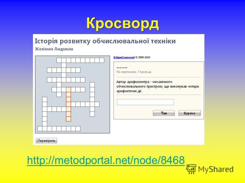 Кросворд http://metodportal.net/node/8468