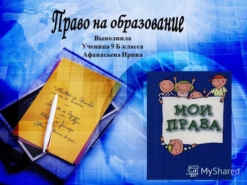 Выполнила Ученица 9 Б класса Афанасьева Ирина