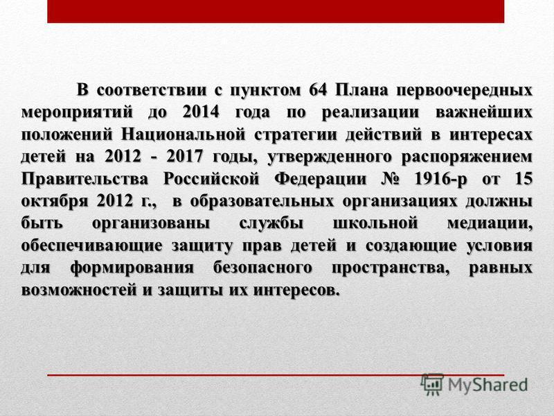 В соответствии с пунктом 64 Плана первоочередных мероприятий до 2014 года по реализации важнейших положений Национальной стратегии действий в интересах детей на 2012 - 2017 годы, утвержденного распоряжением Правительства Российской Федерации 1916-р о