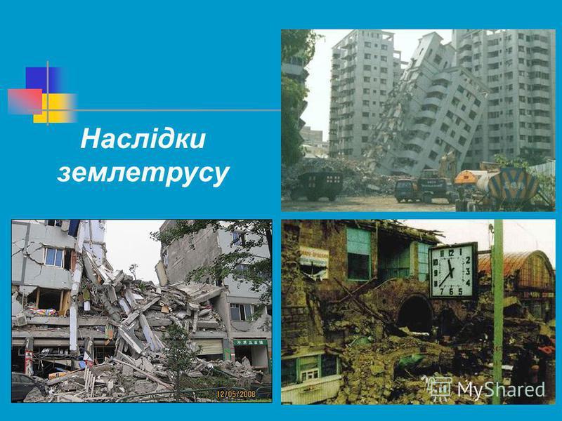 Землетрус – це раптові струси земної поверхні, які ми відчуваємо як поштовхи та коливання, що пошкоджують або руйнують дороги, мости, гинуть або зазнають поранень люди.