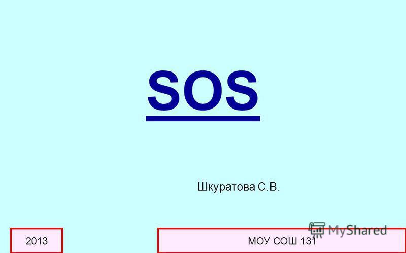 2009 год ГОУ школа-интернат V-VI вида Костромской обл. SOS Шкуратова С.В. МОУ СОШ 1312013