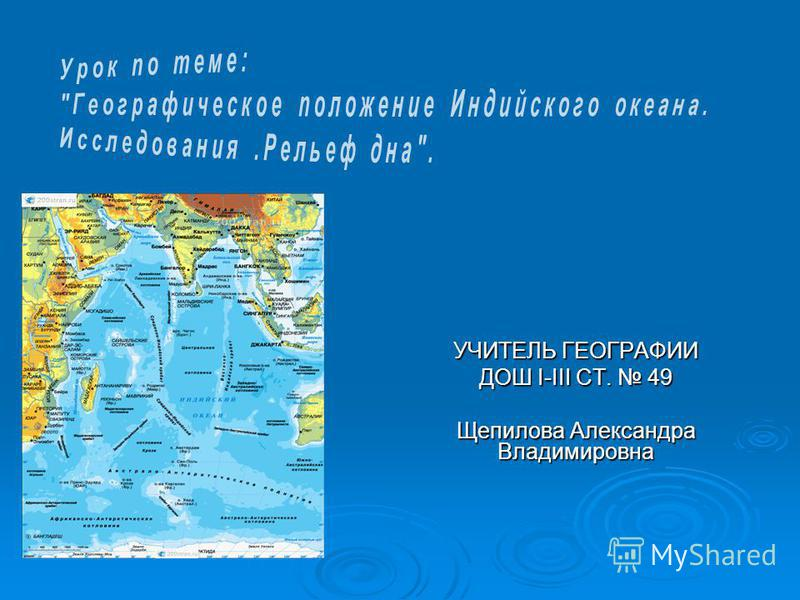 УЧИТЕЛЬ ГЕОГРАФИИ ДОШ I-III СТ. 49 Щепилова Александра Владимировна