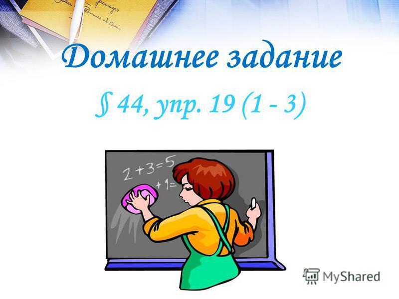 Домашнее задание § 44, упр. 19 (1 - 3)