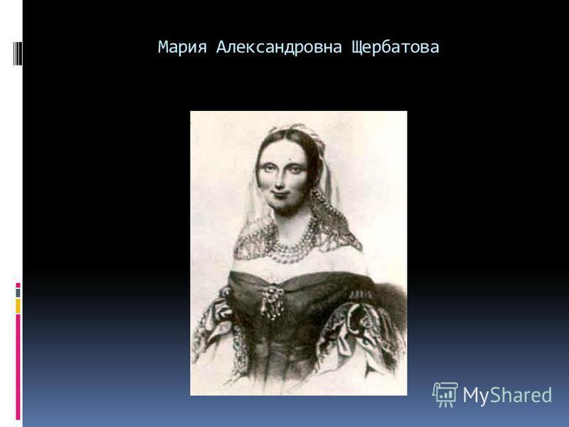 Мария Александровна Щербатова