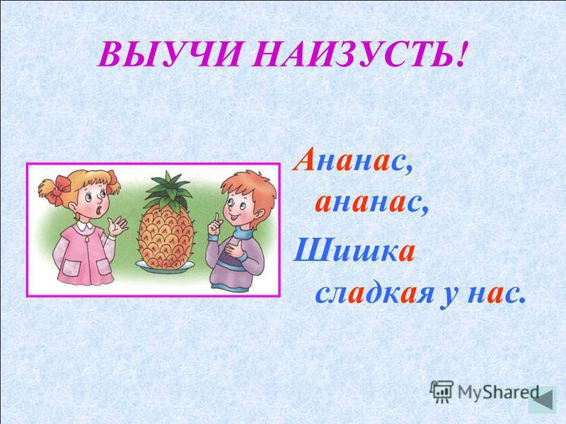 ВЫУЧИ НАИЗУСТЬ! Ананас, ананас, Шишка сладкая у нас.