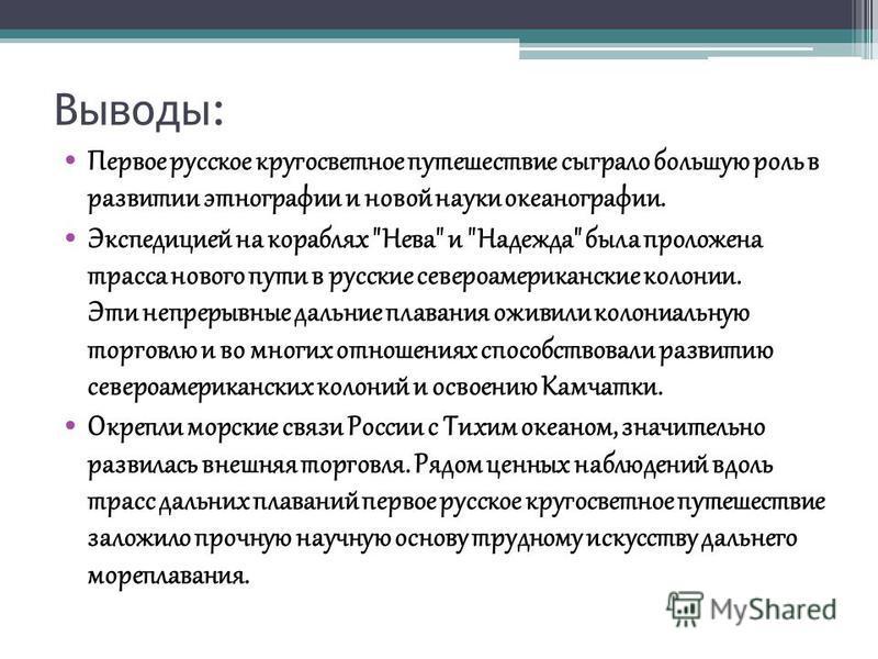 Выводы: Первое русское кругосветное путешествие сыграло большую роль в развитии этнографии и новой науки океанографии. Экспедицией на кораблях
