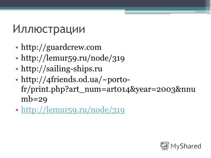 Иллюстрации http://guardcrew.com http://lemur59.ru/node/319 http://sailing-ships.ru http://4friends.od.ua/~porto- fr/print.php?art_num=art014&year=2003&nnu mb=29 http://lemur59.ru/node/319