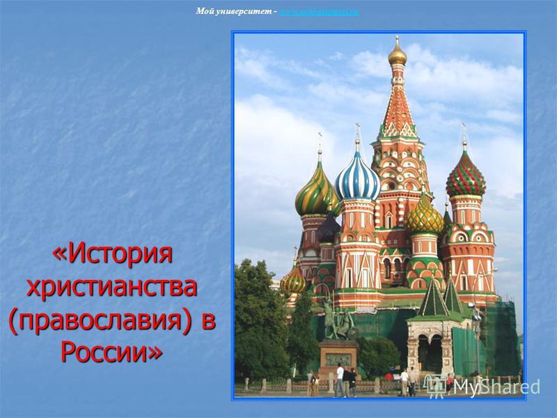 «История христианства (православия) в России» Мой университет - www.moi-mummi.ruwww.moi-mummi.ru