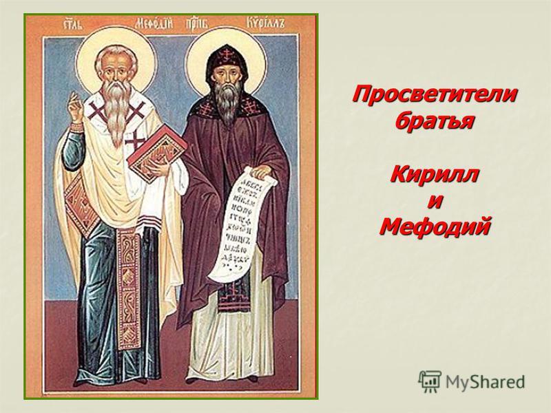 Просветители братья Кирилл и Мефодий