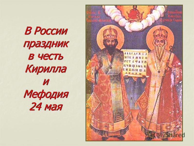 В России праздник в честь Кирилла и Мефодия 24 мая