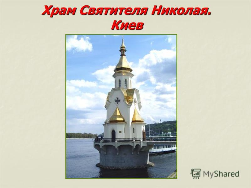 Храм Святителя Николая. Киев