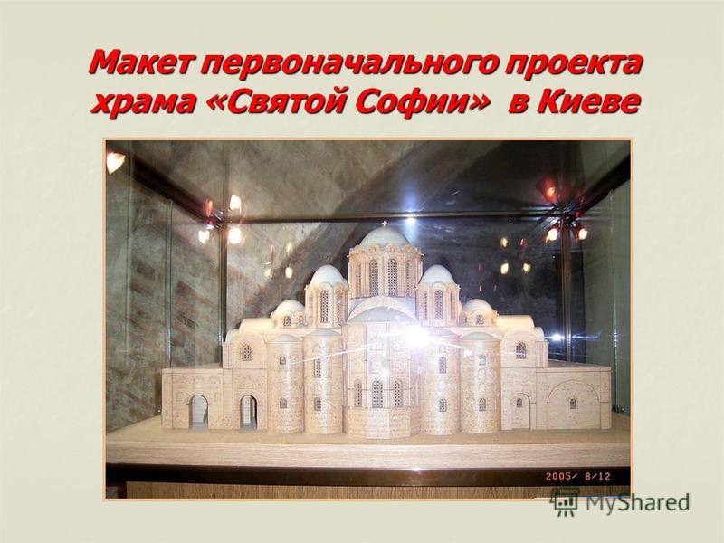 Макет первоначального проекта храма «Святой Софии» в Киеве