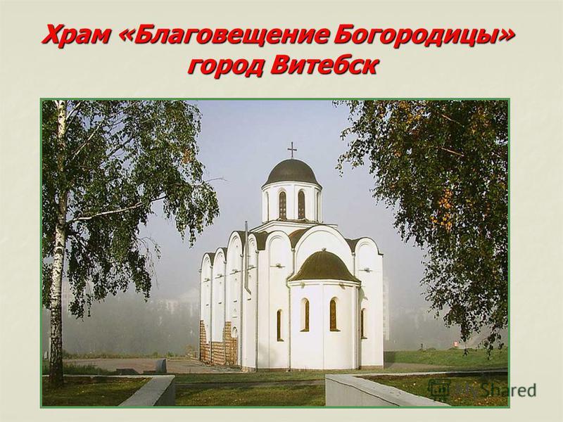 Храм «Благовещение Богородицы» город Витебск