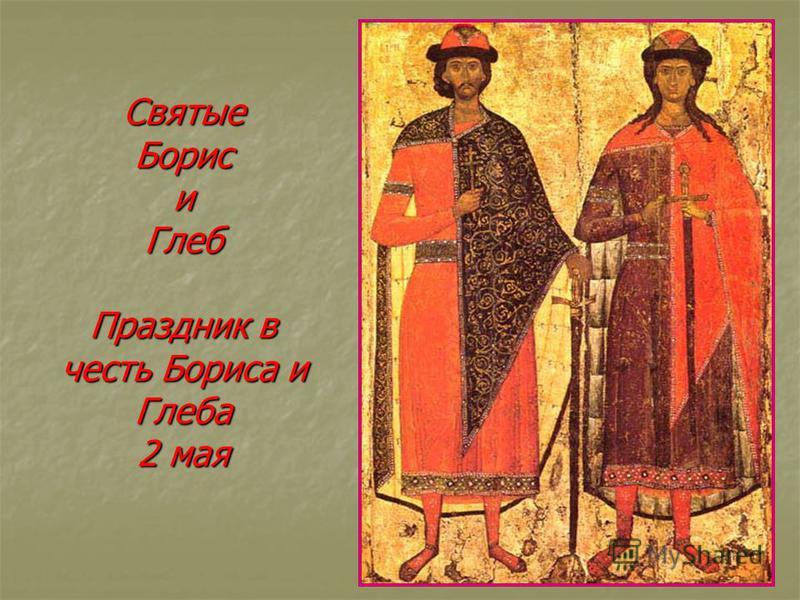 Святые Борис и Глеб Праздник в честь Бориса и Глеба 2 мая