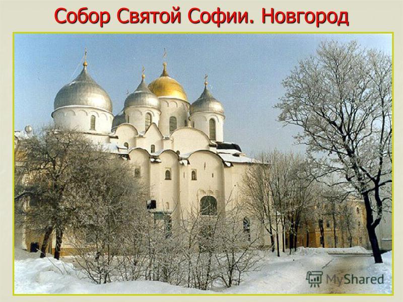 Собор Святой Софии. Новгород