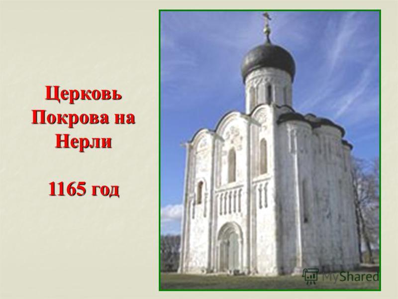 Нерли Церковь Покрова на Нерли 1165 год