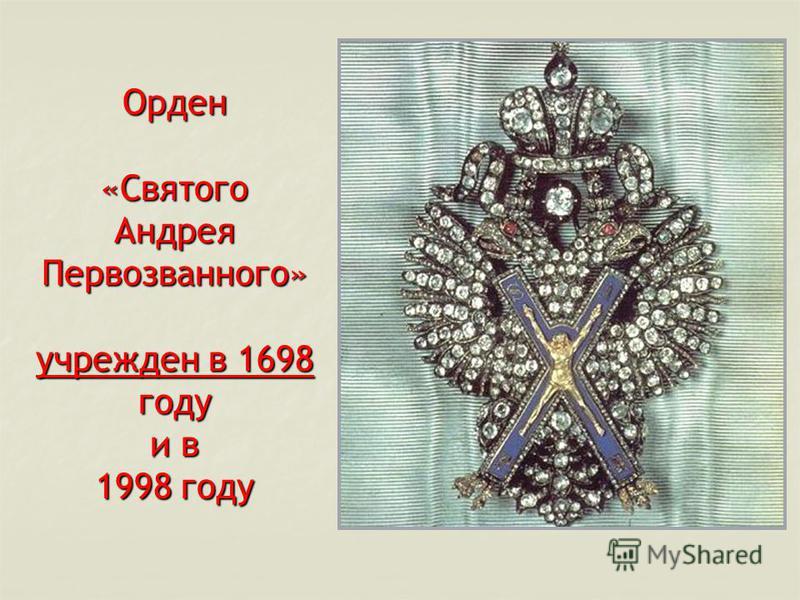 Орден «Святого Андрея Первозванного» учрежден в 1698 году и в 1998 году