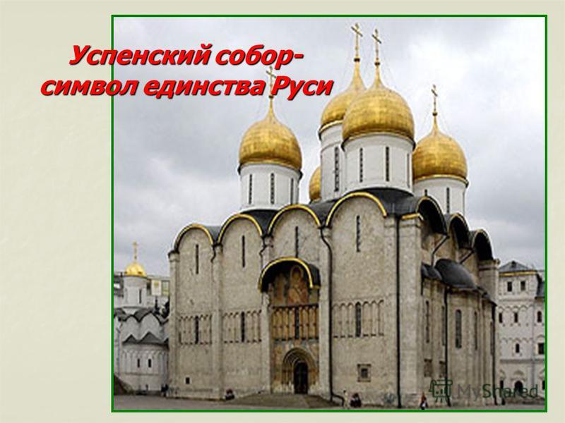 Успенский собор- символ единства Руси