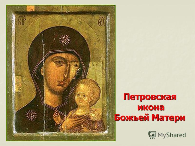 Петровская икона Божьей Матери