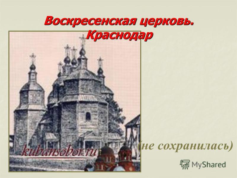 Воскресенская церковь. Краснодар (не сохранилась)
