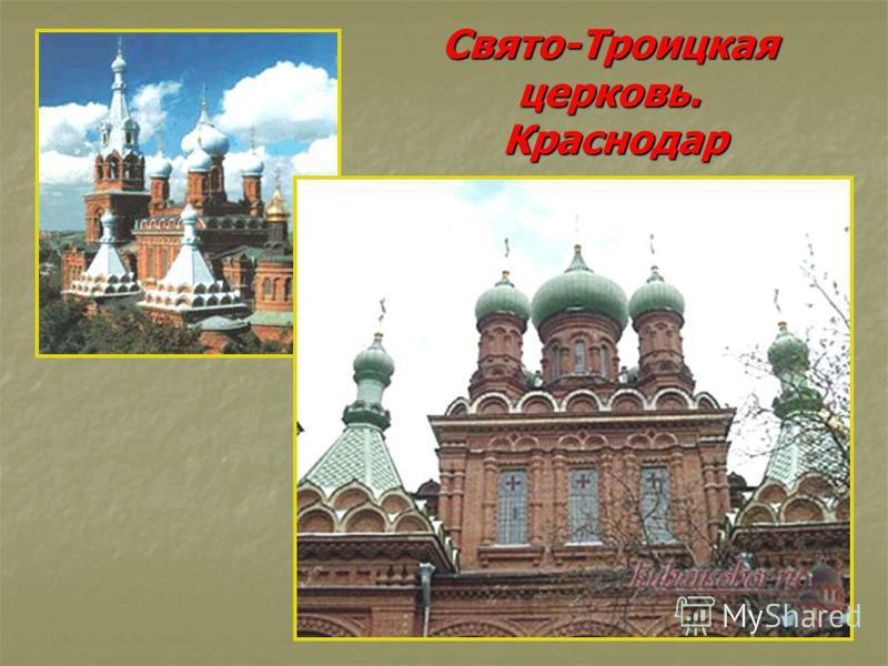 Свято-Троицкая церковь. Краснодар