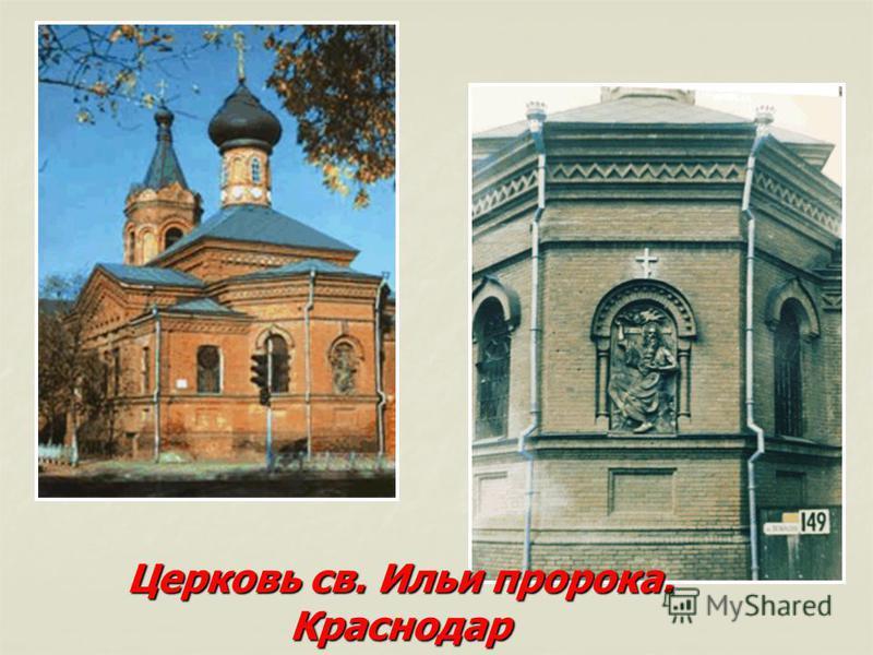 Церковь св. Ильи пророка. Краснодар