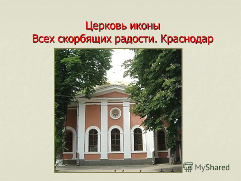 Церковь иконы Всех скорбящих радости. Краснодар