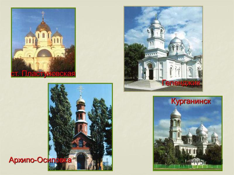 Курганинск Геленджик Архипо-Осиповка ст. Пластуновская