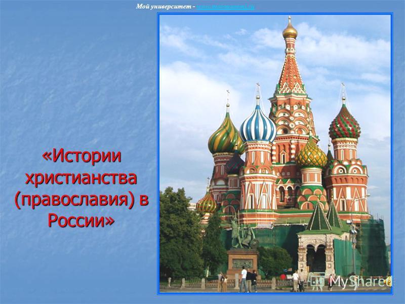«Истории христианства (православия) в России» Мой университет - www.moi-mummi.ruwww.moi-mummi.ru
