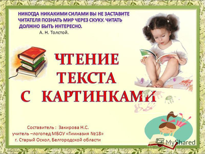 Составитель : Закирова Н.С. учитель –логопед МБОУ «Гимназия 18» г. Старый Оскол, Белгородской области